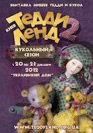 """Мои мишки участвовали в выставке """"Киев ТеддиЛенд 2: Кукольный сезон"""""""