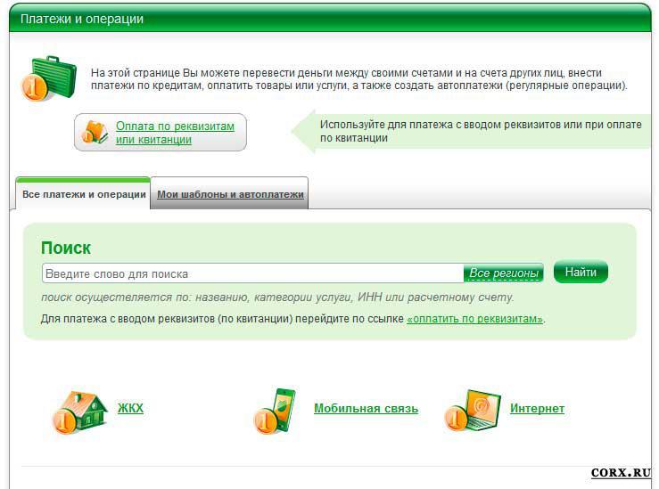 В сбербанк бизнес онлайн вводите в