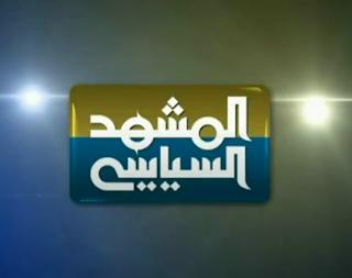 مقابلة النائب عبدالرحمن العنجري والمحامي نواف الفزيع في المشهد السياسي 12-5-2012