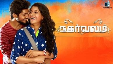 Nagarvalam Movie Online