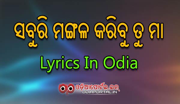 Odia Lyrics: *Saburi Mangala Karibu Tu Maa* From Sarala Nirjhara - By Kumar Kirtti