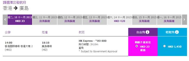 HK Express香港飛 廣島 單程HK$23(來回連稅 HK$264)