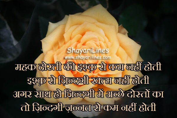 Dosti Aur Isq Hindi Shayari for Friends with Image