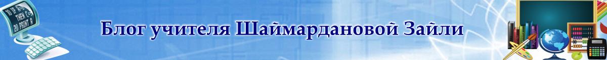 Блог учителя информатики Шаймардановой З.Ш.