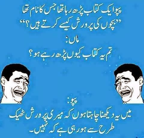 Funny Love Quotes In Urdu Pics : Download image Urdu Funny Quotes PC, Android, iPhone and iPad ...