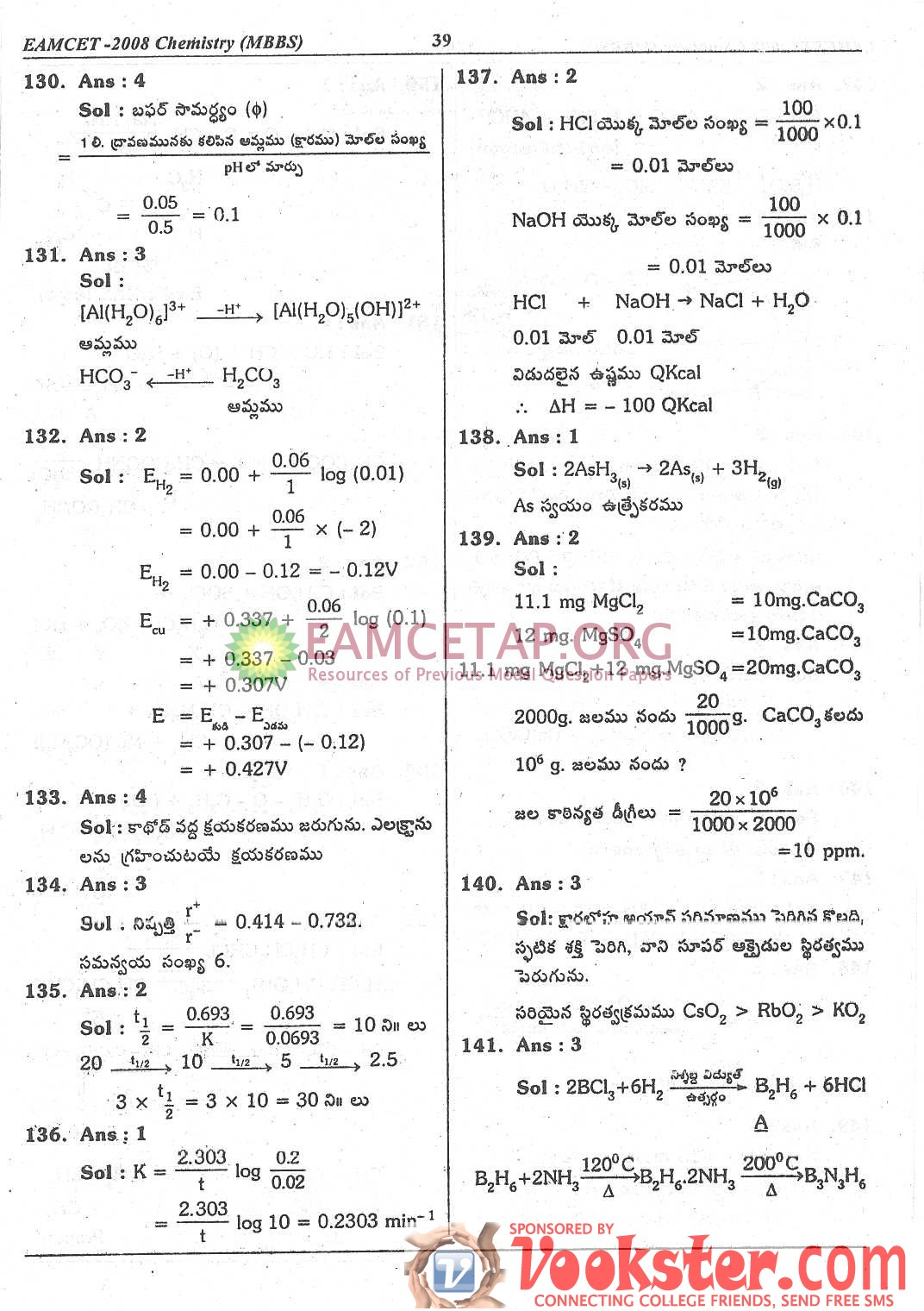 TS EAMCET Previous Year Question Papers (2000-15) Download Free PDF