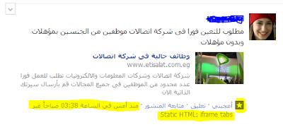 :تعرف على أشهر الطرق التي يقوم من خلالها الهاكرز باختراق حسابات الفيس بوك: facebook-hacked.PNG