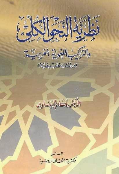 نظرية النحو الكلي والتراكيب اللغوية العربية لـ حسام البهنساوي