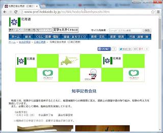 http://www.pref.hokkaido.lg.jp/ss/tkk/hodo/kaikenhyoushi.htm