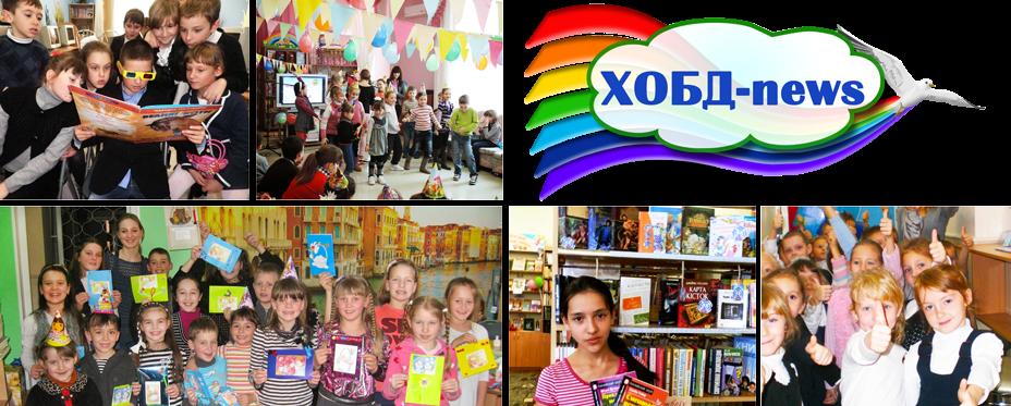 Новини Херсонської обласної бібліотеки для дітей