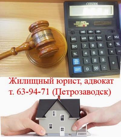 Жилищный адвокат, юрист Петрозаводск.