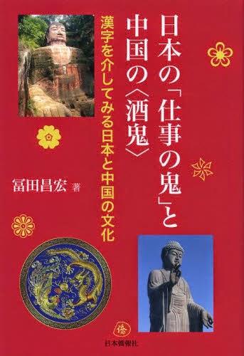 http://www.toho-shoten.co.jp/toho-web/search/detail?id=4861851650&bookType=jp