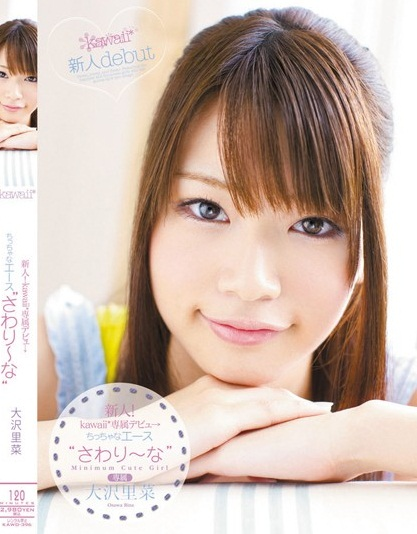 1505mm的美少女偶像 - 大沢里菜