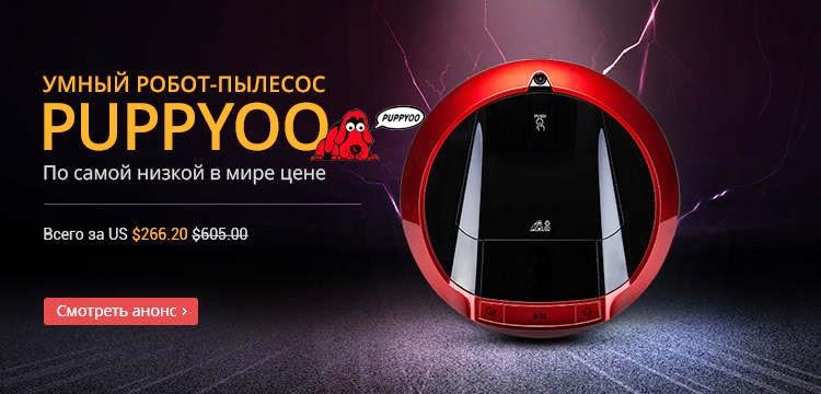 Умный робот пылесос PUPPYOO V-M900R очень тихий и с автоматической зарядкой