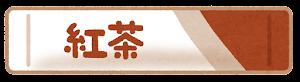 スティック型の粉末飲料のイラスト(紅茶)