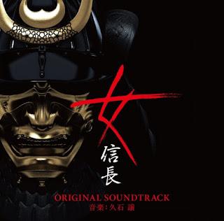 Joe Hisaishi 久石譲 - Onna Nobunaga (TV Drama) 女信長 Original Soundtrack
