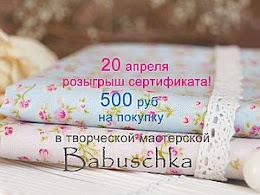 Конфета от магазина Babuschka