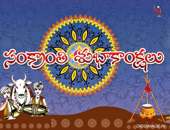 Sankranthi Telugu 2015 New Greetings