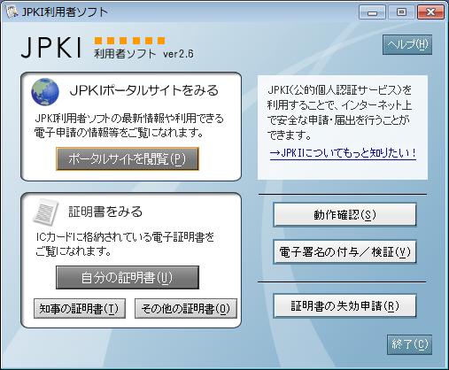 公的個人認証サービス利用者クライアントソフト(JPKI利用者ソフト) ICカードリーダライタの動作確認を実行