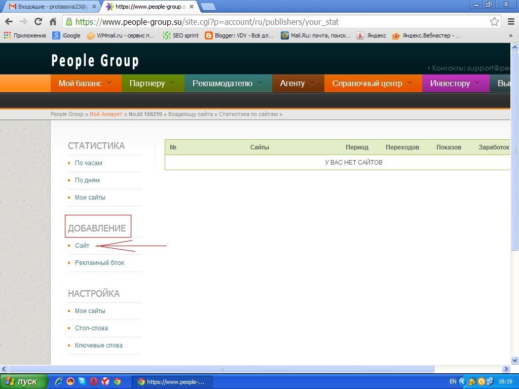 Как добавить свой сайт