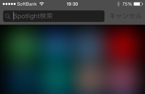 iPhoneのSpotlightの違い