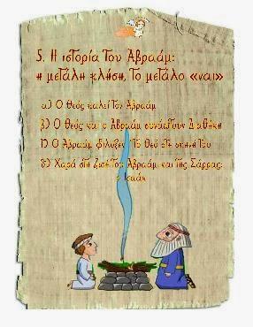 http://photodentro.edu.gr/photodentro/kef1_en5_comic_history_abram/