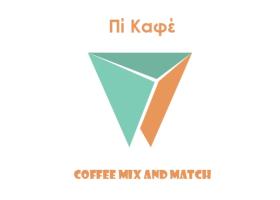 Pi coffee and match (Κάντε κλικ στην εικόνα για online παραγγελία)