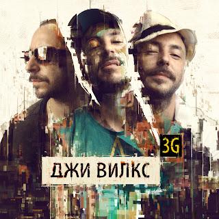 Джи Вилкс - 3G (2010)