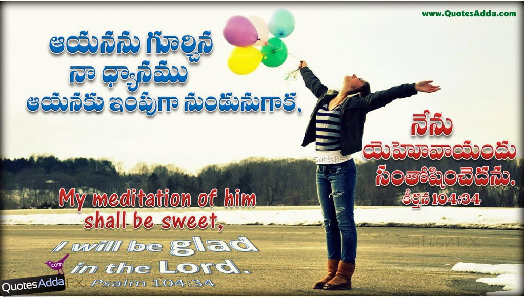 Bible quotes telugu new bible images daily telugu bible wallpapers
