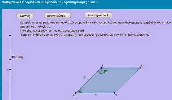 http://photodentro.edu.gr/lor/r/8521/1831?locale=en