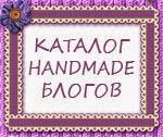 handmade-katalog