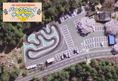 ●嵐山・高雄パークウェイRCサーキット 《航空写真》 画像をクリック!