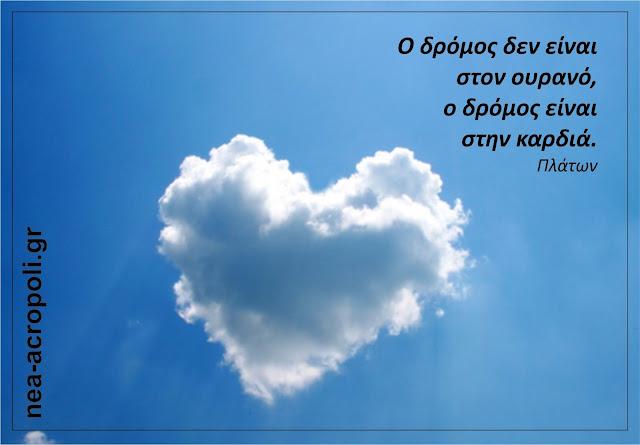 Πλάτων - Ο δρόμος δεν είναι στον ουρανό, είναι στην καρδιά. ΡΗΤΑ - ΝΕΑ ΑΚΡΟΠΟΛΗ