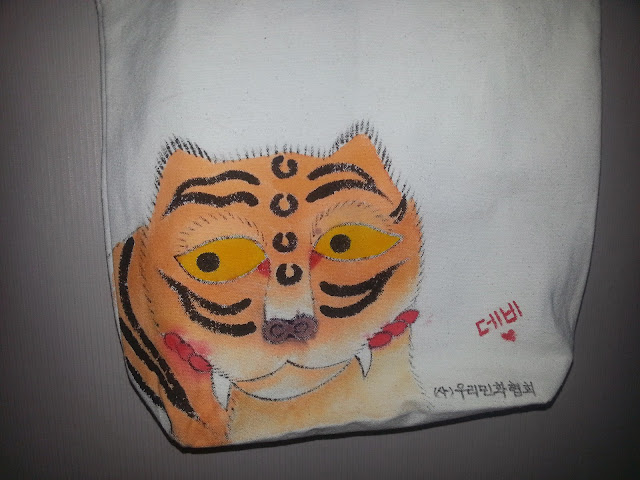 My version of the Silly tiger