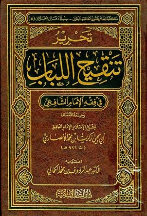 تحرير تنقيح اللباب في فقه الإمام الشافعي لـ زكريا بن محمد الأنصاري أبو يحيى