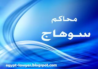 عناوين محاكم سوهاج