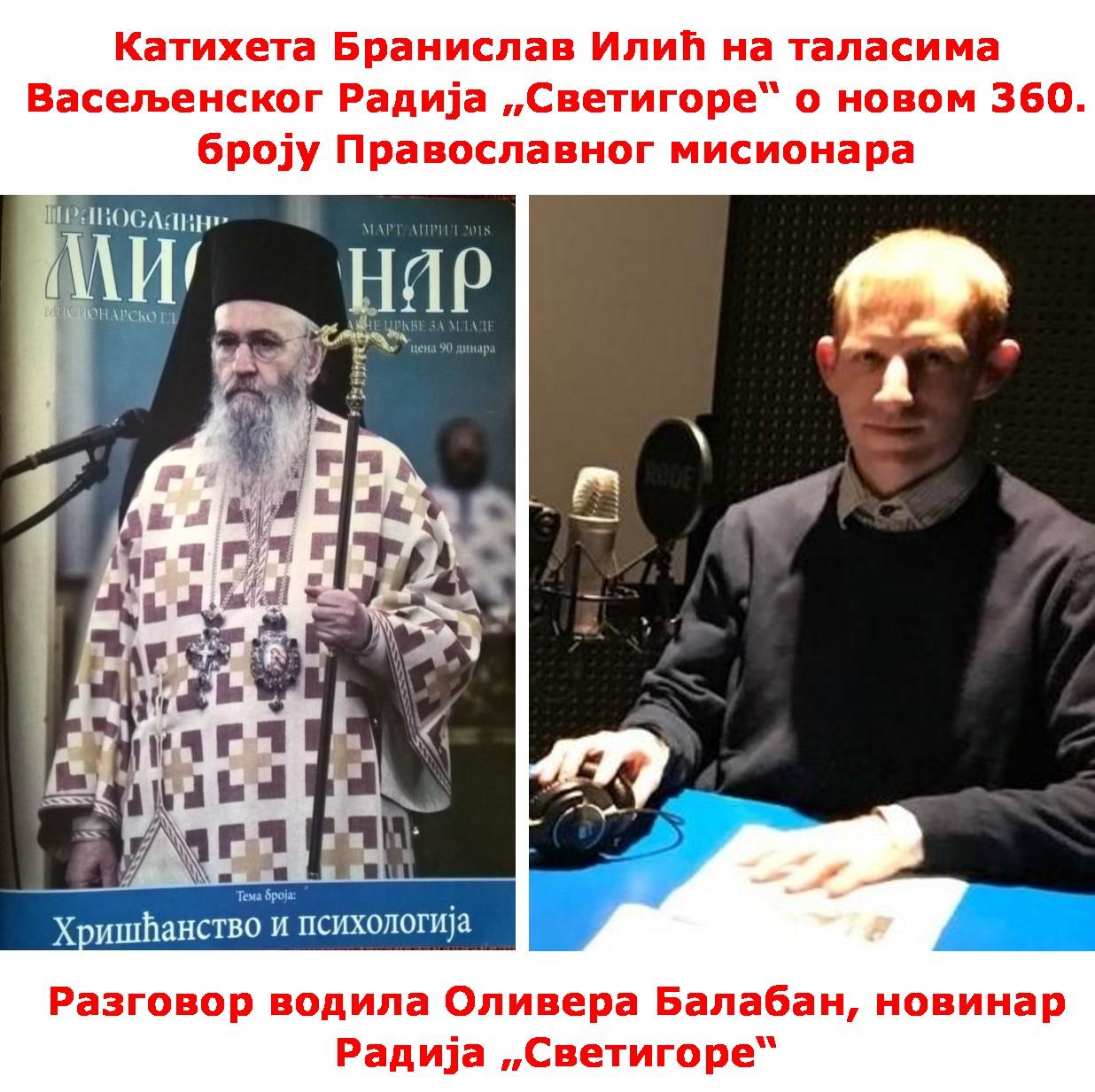 На таласима Радија Светигоре представљен нови 360. број Православног мисиона