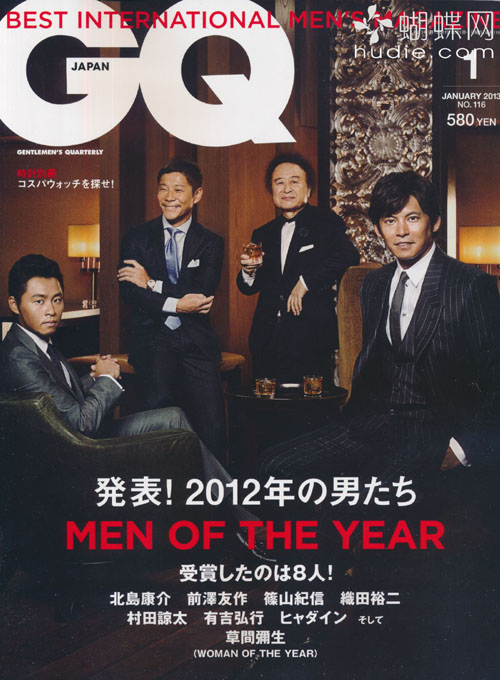 GQ JAPAN (ジーキュージャパン) January 2013  MEN OF THE YEAR 2012
