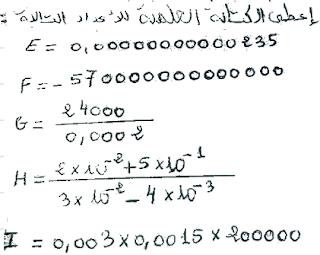 تصحيح التمرين 5 المقترح حول الكتابة العلمية للثالثة اعدادي
