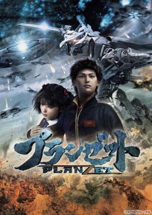 Planzet - Planzet (2011)
