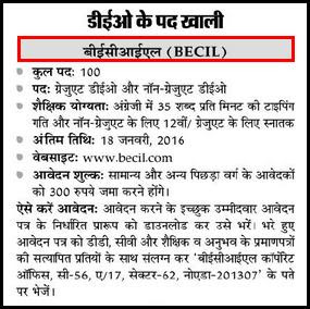 BECIL Latest 100 Contract Basis Data Entry Operator Job 2016 in Delhi Development Authority (DDA)