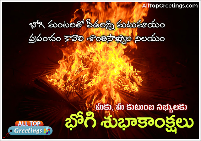 happy-bhogi-telugu-quotations-wallpapers-nice-wishes-cards-bhogi-informations