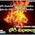 Happy Bhogi Wishes Greetings Quotes in Telugu Language 146