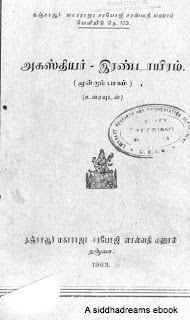 Agathiyar 2000 part-3 Ebook by Siddhadreams