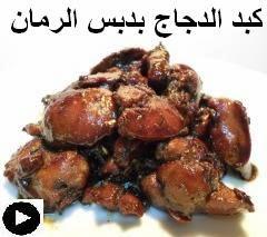 فيديو كبد الدجاج بدبس الرمان