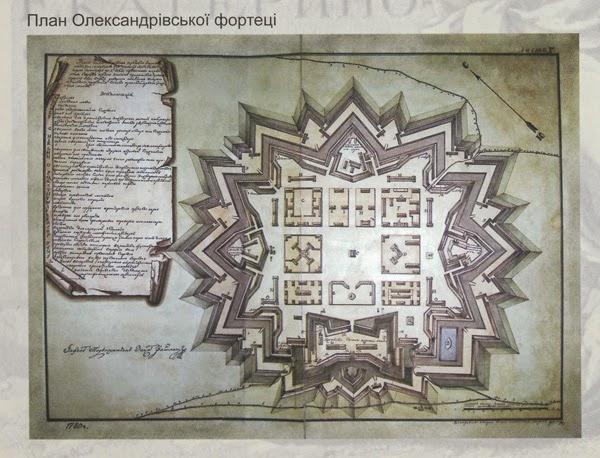 """""""Звёздные"""" крепости"""