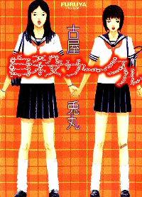 Suicide Club Usamaru Furuya