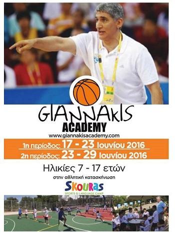 2ο Giannakis Academy Summer Camp