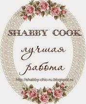 "открытка в стиле шебби по игре ""Shabby-cook"""
