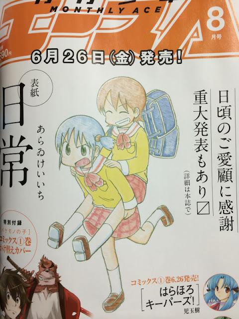 Kemungkinan anime Nichijou akan mendapatkan season 2